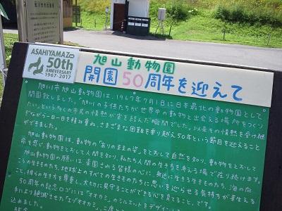 asahiyama_50th.jpg