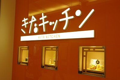 kita_kitchen.jpg