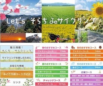 cycle_tourism01_2.jpg