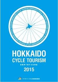 cycle_tourism01_3.jpg