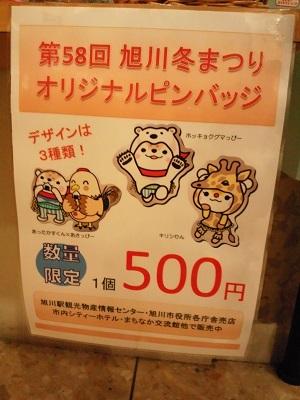 matsuri_pin_asahikawa.jpg